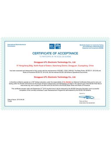 IEC授权CBTL资质证书