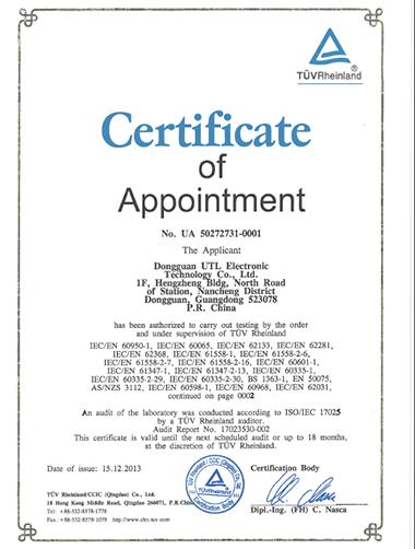 TUV RH 授权证书