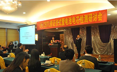 戴汉齐总经理在UL和UTL合办研讨会上致辞