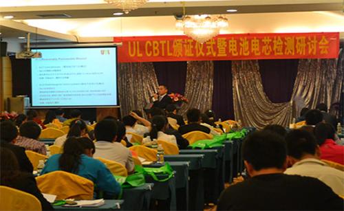 戴汉齐总经理在UL和UTL合办研讨会上讲解CB认证