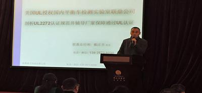 联鼎总经理戴先生应邀参加浙江省休闲平衡车研讨会