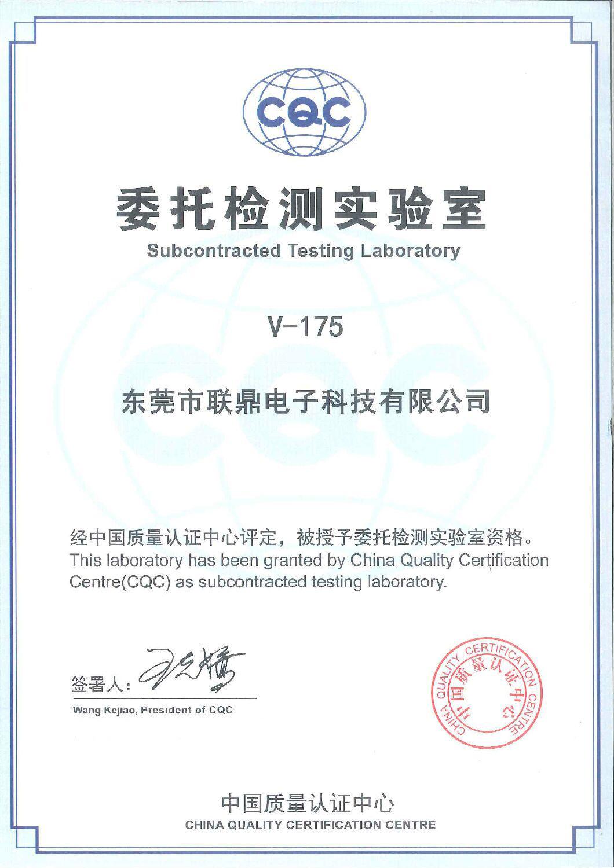 CQC授权资质证书