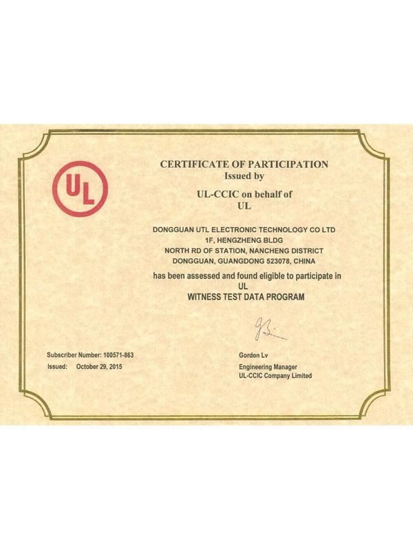 UL认可实验室资质证书