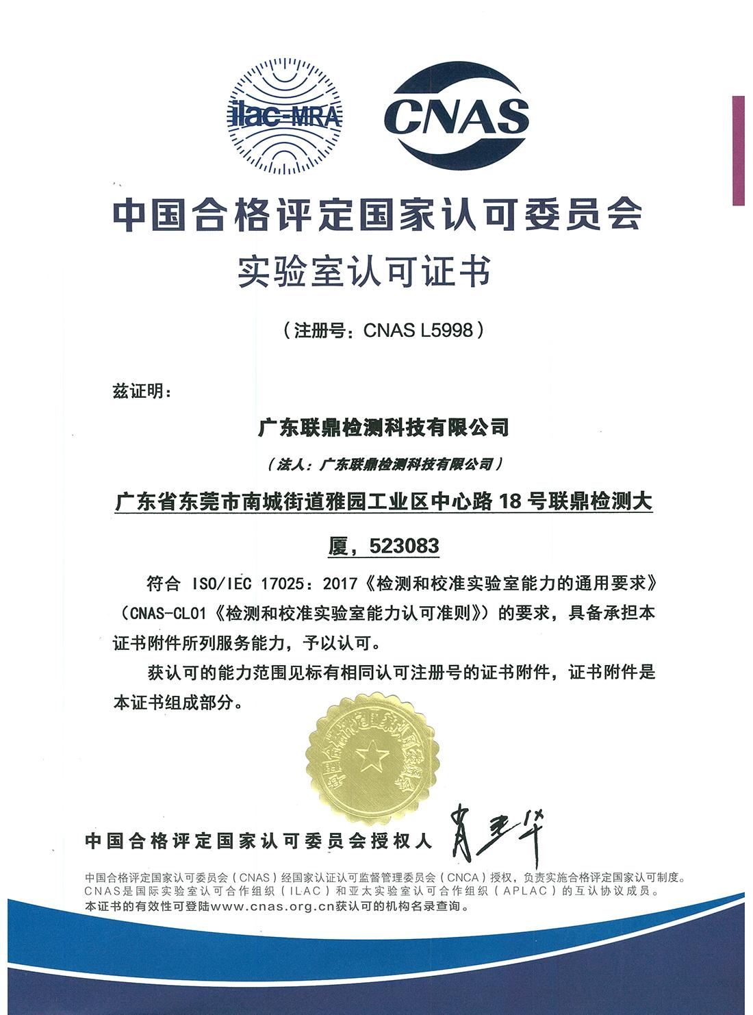 CNAS 中文证书