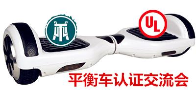 联鼎携手美国UL合办平衡车认证交流会