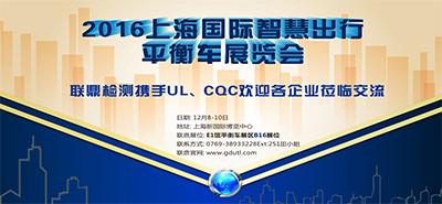 联鼎检测携手UL、CQC 共同亮相2016上海国际智慧出行平衡车展览会