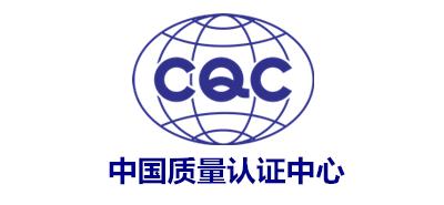 热烈庆祝我司荣获CQC授权检测实验室资质证书