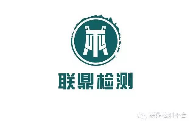 联鼎检测地址变更通知函