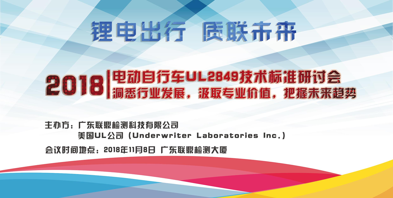 电动自行车UL2849认证研讨会