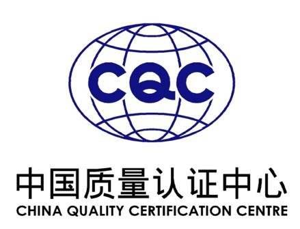 修订+换版 | CQC认证标准新变动,获证企业要注意啦!