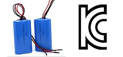 电池包/电芯申请KC认证详情